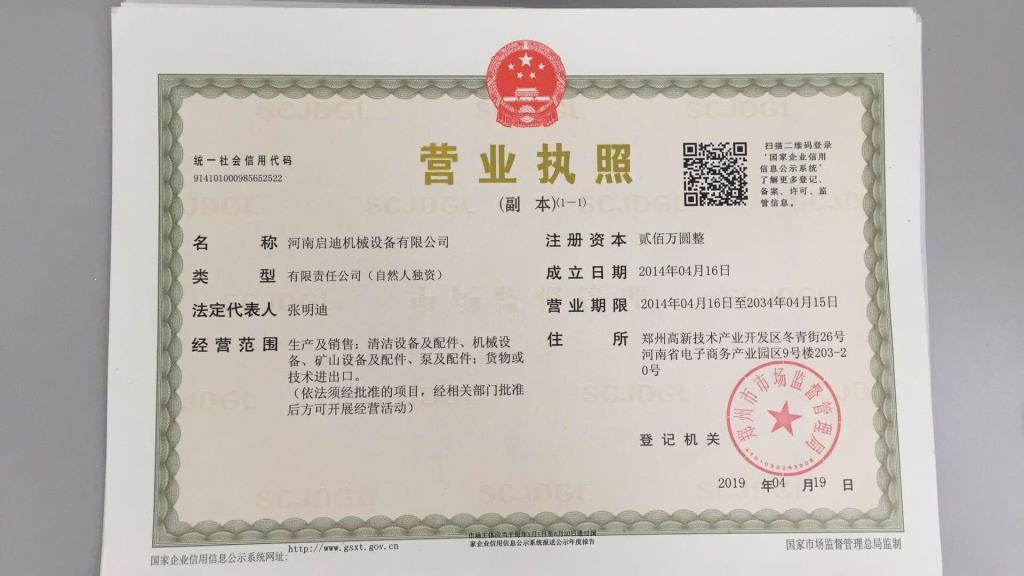 河南启迪机械设备有限公司资质证书